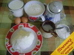 Для теста:<br /> - 2 маленьких яйца или одно большое;<br /> - 250 гр. сливочного масла, можно маргарин;<br /> - 3 ст. ложки сахара;<br /> - 3 ст. ложки сметаны;<br /> - 2 ст. муки.<br /> - щепотка соли;</p> <p>Для крема:<br /> - 500 мл. молока;<br /> - 1 ст. сахара;<br /> - 3 ст. ложки муки;<br /> - 50-70 гр. сливочного масла;<br /> - 1 пакетик ванильного сахара.