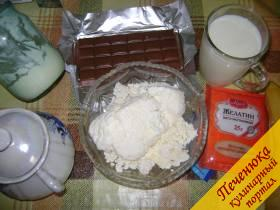 - 300 гр. творога;<br /> - 250 мл. молока;<br /> - 3 ст. ложек сметаны;<br /> - 50 гр. шоколада;<br /> - 20 гр. желатина;<br /> - 1 банан;<br /> - 1 пакетик ванильного сахара;<br /> - 1 ст. сахара.