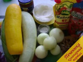 - 6 кг. кабачков (среднего размера, не сильно молодых);<br /> - 1 кг. лука;<br /> - 1 упаковка кетчупа (к шашлыку или нежный);<br /> - 0,5 л. банка томатной пасты;<br /> - 380 гр. майонеза;<br /> - 1 ст. сахара;<br /> - 2 ст. ложки соли.