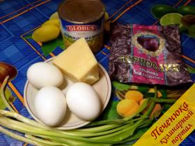 1 банка консервированной кукурузы, 3 яйца, 150 г сыра, 100 г чернослива, 2 зубчика чеснока, майонез, перышки зеленого лука.