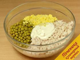 2) Добавить к курице вареные желтки (белки отложить), выдавленный чеснок (1 зубчик), зеленый горошек и майонез, перемешать.