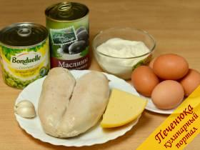Куриная грудка 1 шт. (вареная), горошек зеленый 1 банка, яйцо 5 шт., сыр твердый 150 г, маслины 0,5 банки, чеснок 2 зубчика, майонез 150 г.