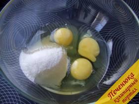 1) Яйца и сахар растереть до однородной пышной массы.