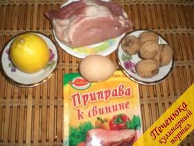 свинина – балык (300 грамм), специи для свинины (2 столовые ложки), высушенный измельченный базилик (1 ч. ложка), сок половины лимона, грецкие орехи, яйцо (1 штука), твердый сыр (150 грамм), панировка из сухарей, подсолнечное масло (для жарки); для соуса: майонез (1 столовая ложка), кетчуп (1ч. ложка), горчица острая (0,5 ч. ложки).