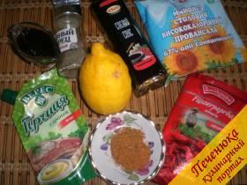 Лимон (1 штука), соевый соус (80 мл), мед (1 полная столовая ложка), горчица с хреном (2 ч. ложки), чеснок (3-4 зубка), сборные специи для жареной утки (2 десертные ложки), молотый карри (1 ч. ложка без верха), черный молотый перец и горошком, майонез (2 столовые ложки)