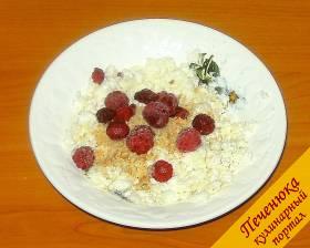 6) К полученной массе добавляем ягоды малины, их также можно заменить вишней или изюмом, все тщательно перемешиваем.