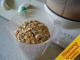 4) Следующий ингредиент, добавляемый в тесто, это овсяные хлопья быстрого приготовления. Закладываем их в емкость комбайна сухими и тщательно тесто размешиваем.