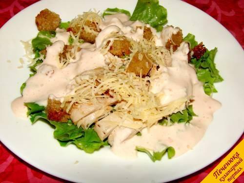 Салат «Цезарь с курицей» в домашних условиях: рецепт