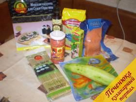 Рис, малосольная, копченая или сырая рыба, огурец, водоросли «Нори», любой жидкий соевый соус, лучше соленый, горчица «Васаби», маринованный имбирь.