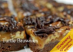 Черепаховое брауни (Turtle Brownies)