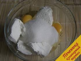 4) Далее нужно приготовить начинку.  Творог выложить в миску, вбить в творог 3 яйца, всыпать ½ стакана сахара.